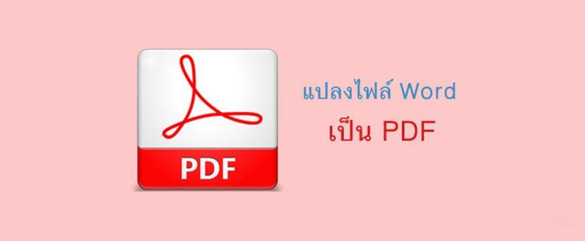 การแปลงไฟล์ Word to PDF และการบีบอัดไฟล์