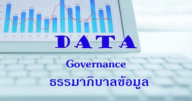Data Governance คืออะไร ??